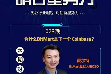 博链财经《明日星势力》| 夏尔特:为什么BitMart是下一个Coinbase?