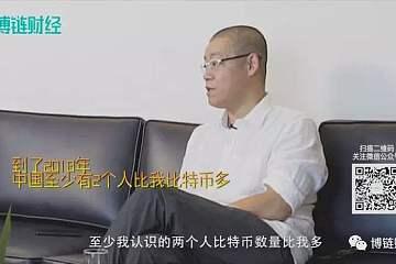 博链财经《直面大佬》 李笑来:中国至少有2个人比特币比我多