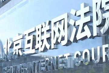 """北京互联网法院利用智能合约实现""""一键立案"""" 区块链"""