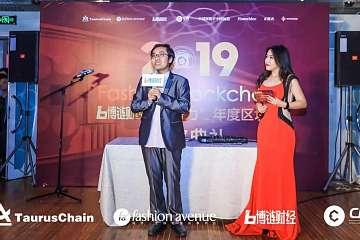 全球区块链时尚夜曁博链财经 2019 年度区块链颁奖盛典成功举办