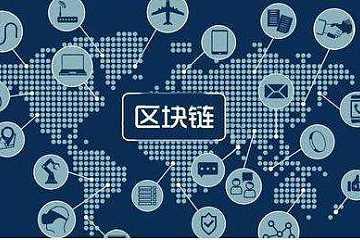 澎湃新闻:区块链技术将如何影响国家治理方式?