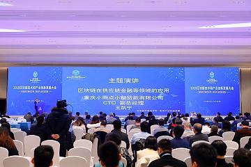 """重庆小雨点成功入选""""2019中国区块链技术创新典型企业"""""""