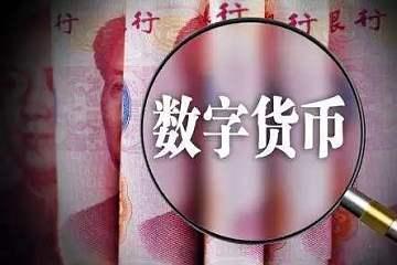 央行法定数字货币是跨国支付宝吗?