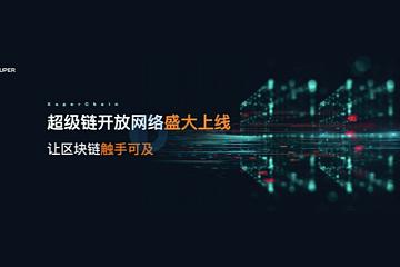 """百度超级链XuperChain上线""""超级链开放网络"""""""