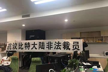 比特大陆裁员始末:AI团队260人被裁,员工举条幅拉群维权