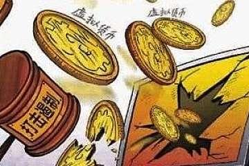 北京金融监管局发布2019年度工作报告,披露虚拟货币整治等信息