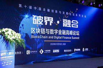 区块链与数字金融高峰论坛圆满落幕,数字法币和开放金融引发行业热议