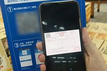 中国第一张区块链电子发票是怎样诞生的?