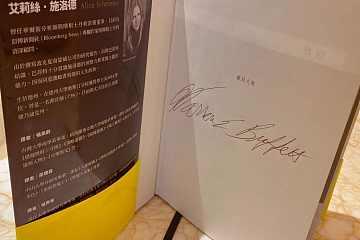 孙宇晨与巴菲特晚餐细节:花费515美元,由巴菲特买单