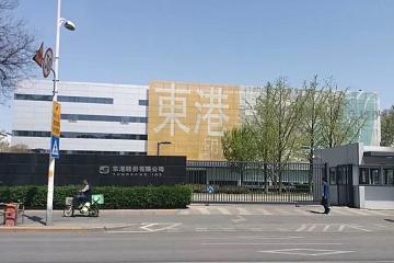东港股份:印刷龙头转型,区块链业务锋芒渐露