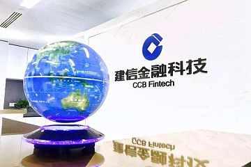 中国建设银行首次入围福布斯全球区块链50强,已运营9个区块链项目