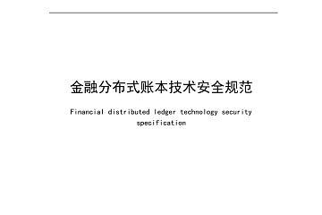 央行正式发布《金融分布式账本技术安全规范》