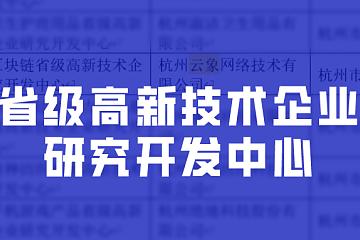云象区块链被认定为省级高新技术企业研究开发中心