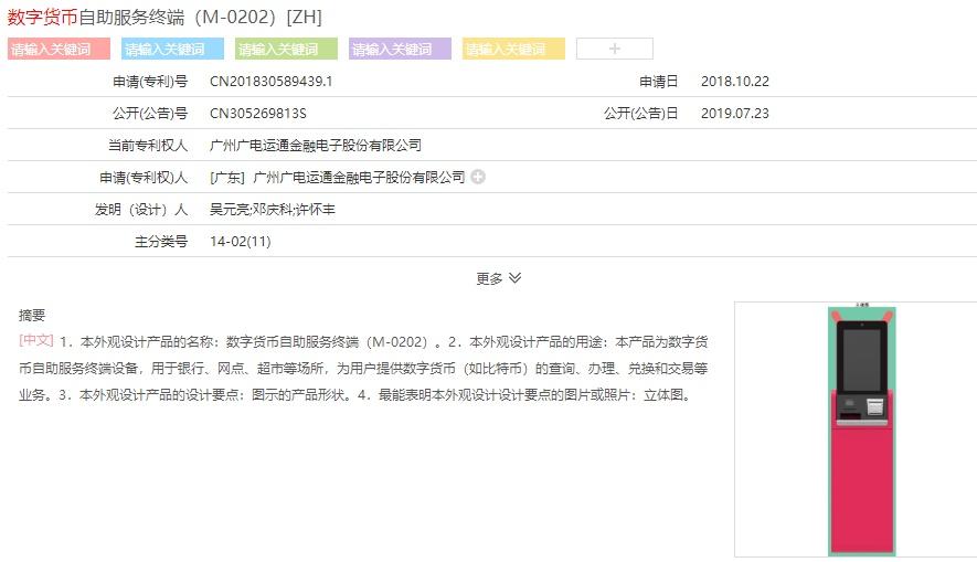 """(广电运通""""数字货币自助服务终端""""外观专利)"""