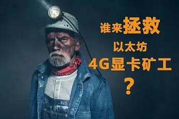 以太坊矿工生死局:4G显卡矿机四季度或将全军覆没