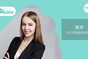 英华:俄罗斯美女Inga带您走进强大区块链平台EDC