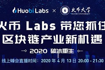火币Labs联合火币大学解析后疫情时代区块链产业新机遇