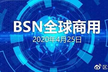 「国家队」区块链服务网络BSN将于4月25日进入全球商用阶段