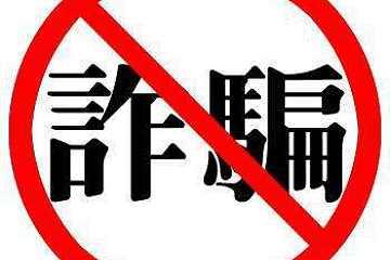 """宁夏警方查获""""ARW""""虚拟货币传销案,提醒公众虚拟货币诈骗风险"""