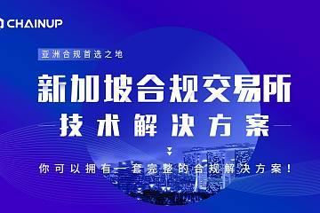 ChainUP推出符合新加坡MAS合规标准的交易所技术解决方案 助力交易所合规