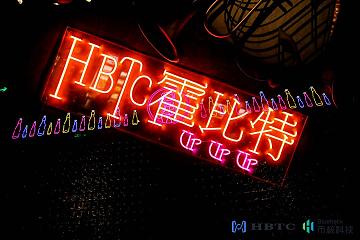 HBTC霍比特·成都·巴适得板酒会在成都圆满举办