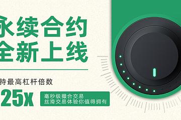 """MXC抹茶新版合约系统上线,打造""""精品合约""""交易"""