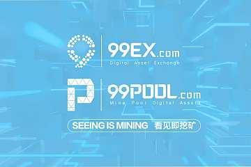 99Pool打造挖矿商业新闭环,助力99Ex拓宽流量布局