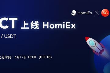 HomiEx红米交易所已于今日上线SCT