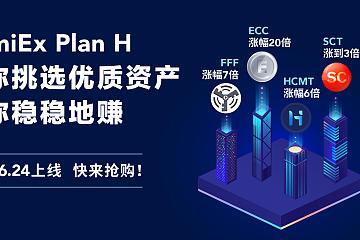 HomiEx平台DAC登陆Plan H阳光普照