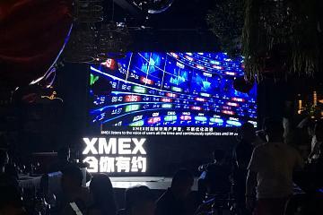 """深耕合约市场,展望美好未来""""2020 XMEX公开竞选CMO活动 """"圆满落幕"""