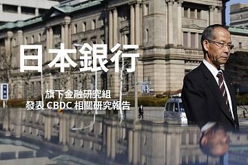 日本央行发布报告评估数字资产技术可行性 | 每周热点