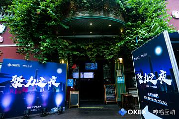 八月深圳更添彩,OKEX × 哼哈互动聚力之夜成功举办