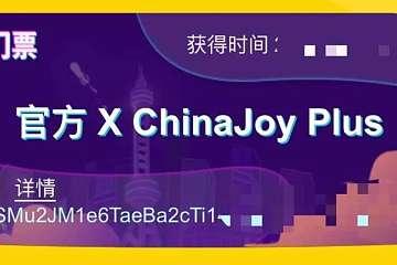 2020 ChinaJoy背后的区块链:揭秘120万张NFT门票