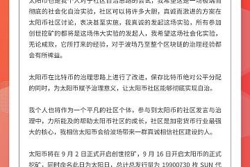 超级简单:孙宇晨SUN币挖矿教程(2020年9月2日21:00开挖)