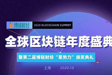 """2020全球区块链年度盛典暨第二届博链财经""""星势力""""颁奖典礼"""