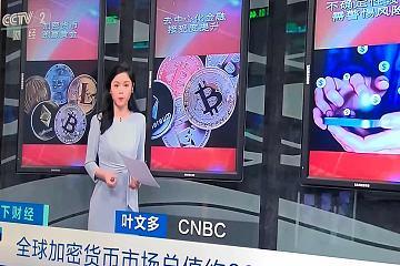 央视财经:加密货币投资回报率接近70%,大幅度跑赢黄金