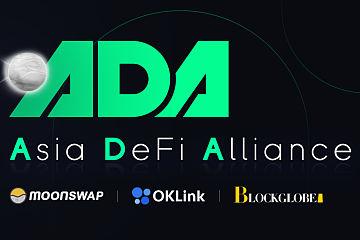 以「推动DeFi更广泛的应用」为目标,亚洲DeFi联盟(ADA)正式成立