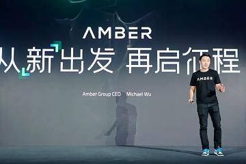 Amber CEO:管理近2亿美元加密资产,月均交易量已经远远超过10亿美元