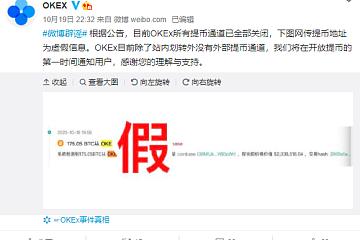 OKEx宣布重新开放OTC,OKB涨幅超10%