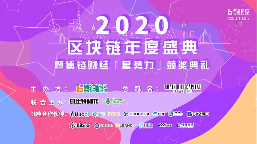 """2020区块链年度盛典暨博链财经""""星势力""""颁奖典礼"""