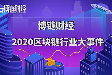 博链财经发布2020区块链行业大事件:新基建、比特币减半和数字人民币等上榜