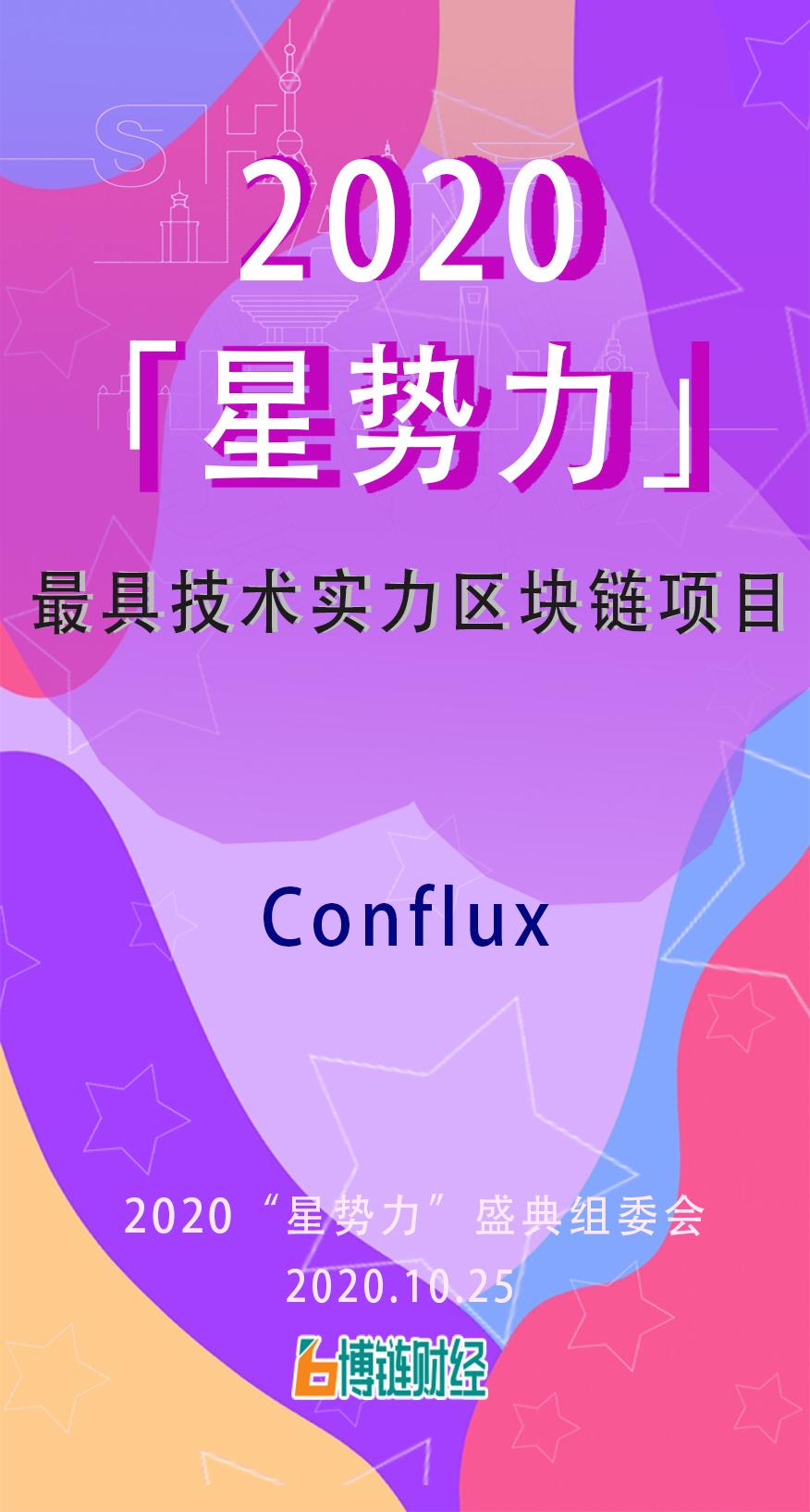 Conflux.jpg