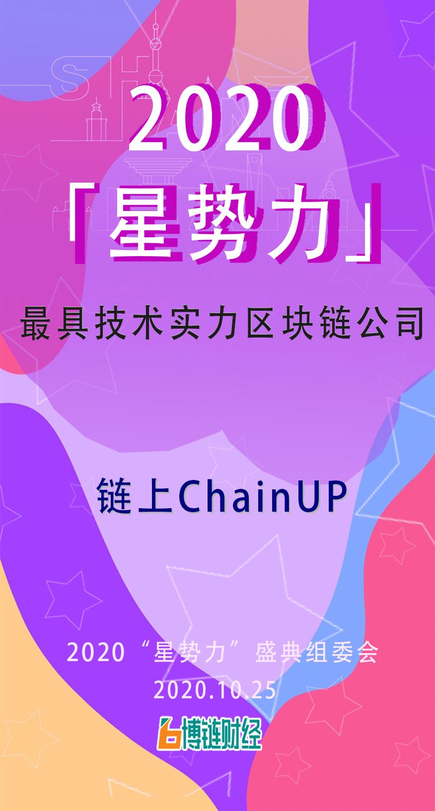 链上ChainUP.jpg