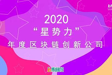 """2020""""星势力"""" 年度区块链创新公司榜单出炉:火币、FTX、Uniswap等上榜"""