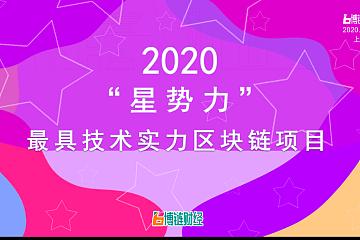 """2020""""星势力"""" 最具技术实力区块链项目榜单出炉:Chainlink、Conflux、链上ChainUP等上榜"""