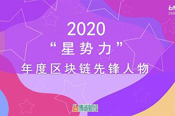 """2020""""星势力"""" 区块链年度先锋人物榜单出炉:印比特朱砝、库币Alicia等上榜"""