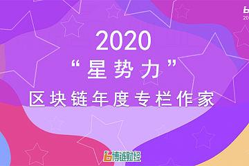"""2020""""星势力"""" 区块链年度专栏作者榜单出炉:蓝狐笔记、张姨杨姨、区块链大表姐等上榜"""