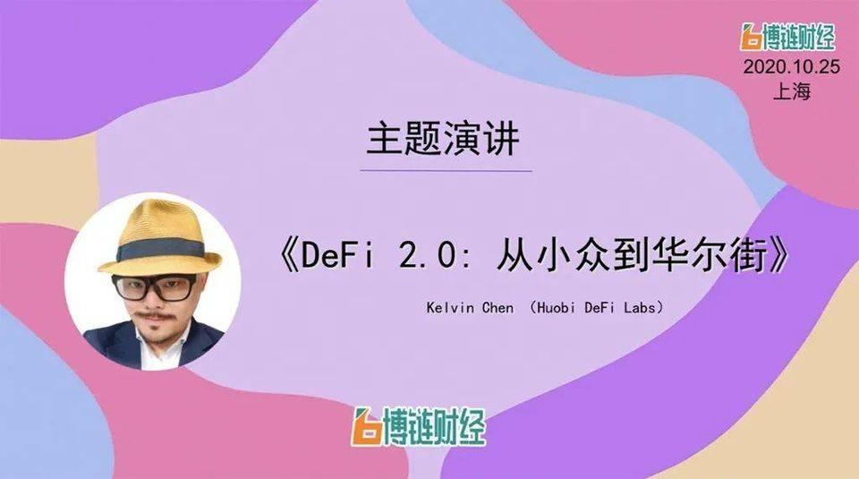 火币 Kelvin Chen:DeFi 2.0,从小众到华尔街