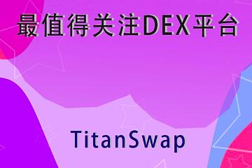 """TitanSwap成2020""""星势力"""" 最值得关注DEX平台,TITAN币值未来可期"""