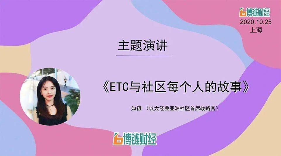 ETC 如初:ETC 与社区每个人的故事